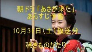 朝ドラ「あさが来た」あらすじ予告 10月31日(土)放送分-聴きものがた...
