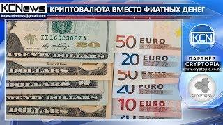 Криптовалюта может занять место фиатных денег