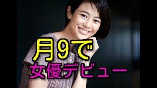 現在フリーアナウンサーとして活躍中の夏目三久が月9で女優デビュー!?...