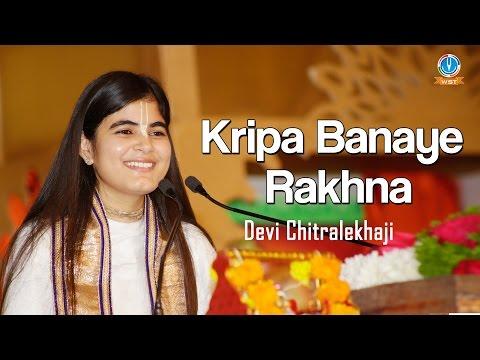Kripa Banaye Rakhna !! Latest Radhe Krishna Bhajan 19-12-2016 !! Pujay Devi Chitralekhaji