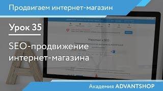 Академия AdvantShop. Урок 35. SEO продвижение интернет-магазина