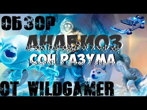 Обзор Анабиоз: Сон Разума от WildGamer