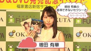 元AKB48で、歌手・女優として活躍する増田有華さんが13日、都内で自身初...