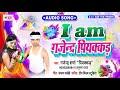 आई एम  गजेन्द्र पियक्क्ड़ | I Am Gajendra Piyakad | Gajendra Sharma  Piyakad & Anupama Yadav  |