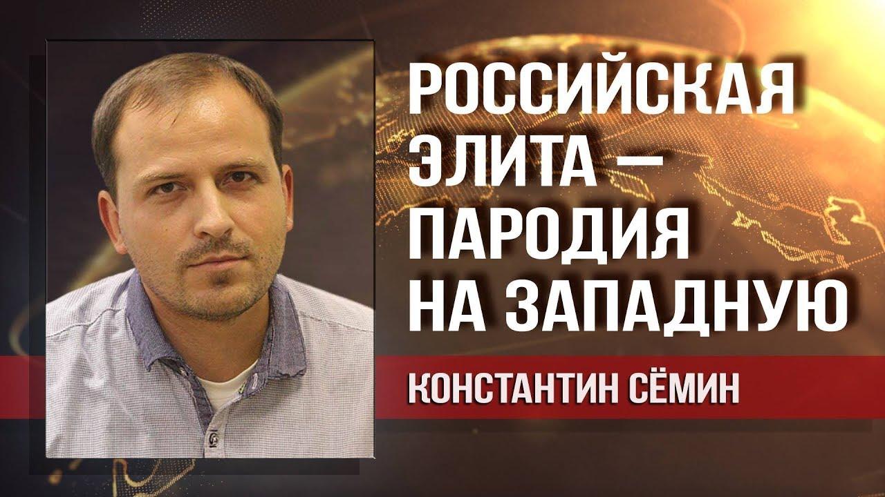Константин Сёмин: Элита - слабое звено России