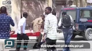 مصر العربية   تفجير مزدوج يستهدف مقرًا أمنيًا بالعاصمة الصومالية مقديشو
