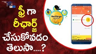 How to Get a Free Recharge Any Network From Android Mobile || Telugu Tech Guru