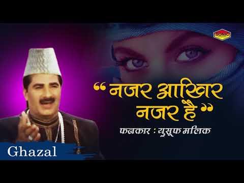 (Best Urdu Ghazal) - Nazar Akhir Nazar Hai