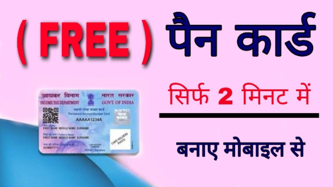pan card kaise banaye mobile se free me। how to apply pan