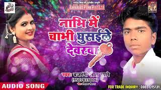 #Superhit #Lokgeet - नाभि में चाभी घुसईले देवरवा - Bajrangi Lal Pyare - Latest Bhojpuri Song 2018