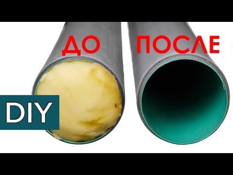 Как почистить канализационные трубы в домашних условиях на кухне