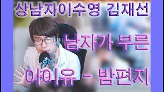 [모건TV] [김재선-밤편지(아이유)] [곡편집] [180605] [#93]