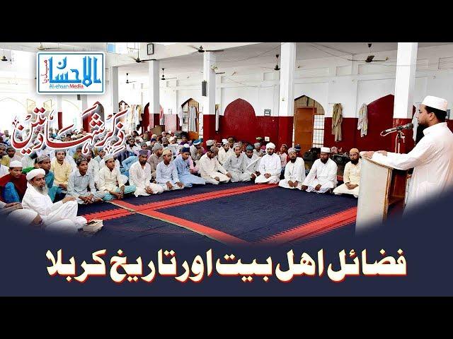 Fazail e Ahl e Bait Aur Tareekh e Karbala   Maulana Ziyaurrahman Alimi