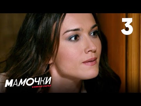 Мамочки | Сезон 1 | Серия 3