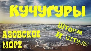 Отдых в  п. Кучугуры | Азовское море | «Два капитана»