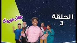Nhar Mabrouk - Ep 3 نهار مبـروك - الحلقة