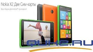 Nokia X2 Dual sim обзор(Видеообзор смартфона Nokia X2 Dual sim Узнать цену на смартфон Nokia X2 Dual sim http://quke.ru/shop/UID_11104_nokia_x2_dual_sim_green.html ..., 2014-10-23T10:28:29.000Z)