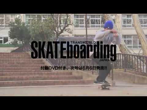 TRANSWORLD SKATEboarding JAPAN Issue.82