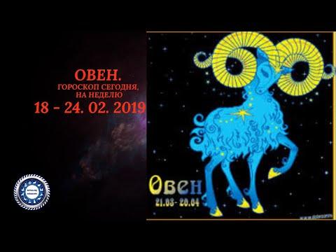 ОВЕН  ГОРОСКОП СЕГОДНЯ, ЗАВТРА, НА НЕДЕЛЮ 18  24 02 2019
