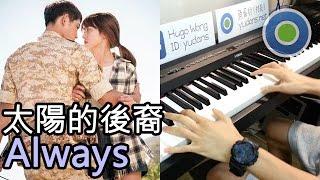 t Yoonmirae(t 윤미래) - Always 太陽的後裔(태양의 후예) OST Pt.1