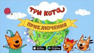 Три Кота: Приключения (Новая игра на iOS и Android)