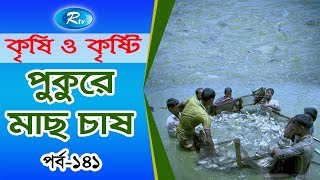 Krishi O Krishti | পুকুরে মাছ চাষ | Episode-141 | Rtv Lifestyle