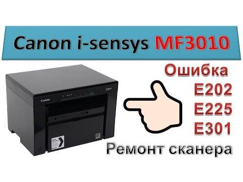 #58 Canon I-sensys MF 3010 | Ошибка E202 E225 E301 | Не работает сканер | Принтер не сканирует