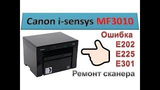 #58 Canon i-sensys MF 3010  Ошибка E202 E225 E301  Не работает сканер  Принтер не сканирует