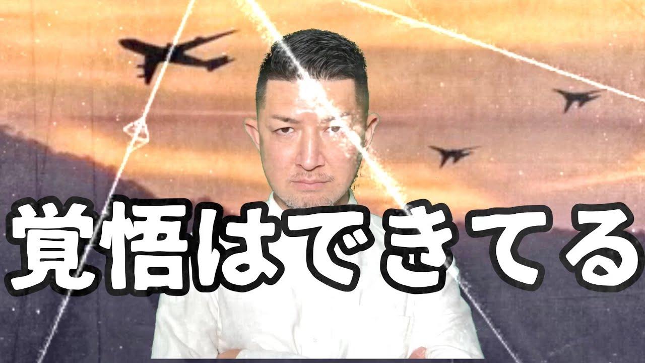 【日航機墜落事故⑰】今まで謎だった報道の真相を追及へ