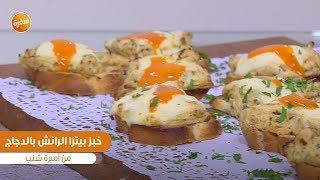 خبز بيتزا الرانش بالدجاج| أميرة شنب