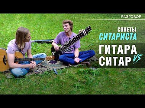 Гитара и Ситар. Полезные советы ситариста гитаристу