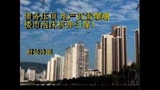 财经冷眼:天量债务压顶  地产商倒闭潮  楼市泡沫引爆!(20190621第6期)