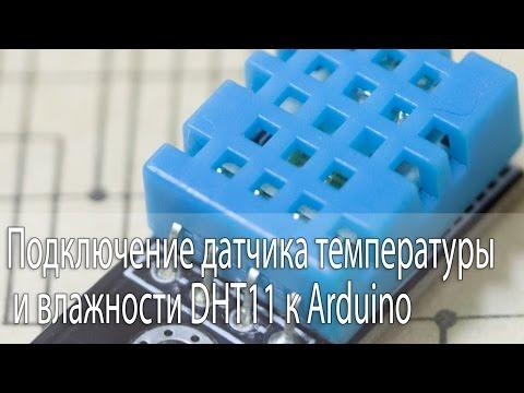 Датчик температуры и влажности DHT11 и Arduino