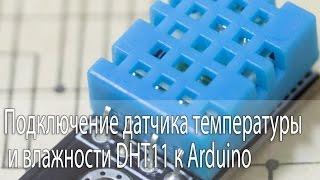 Датчик температуры и влажности DHT11 и arduino(Немного про датчик температуры и влажности DHT11 и подключение его к ардуине код http://arduinolab.pw/index.php/2015/12/14/podklyuche..., 2014-01-29T21:02:32.000Z)