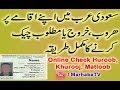 How to Check Huroob, Khurooj or Matloob Iqama Status in Saudi Arabia Urdu/Hindi Video