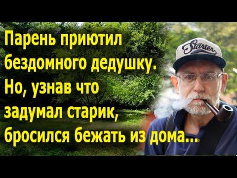 Парень приютил бездомного дедушку. Но, узнав о планах старика, бежал из дома без оглядки..