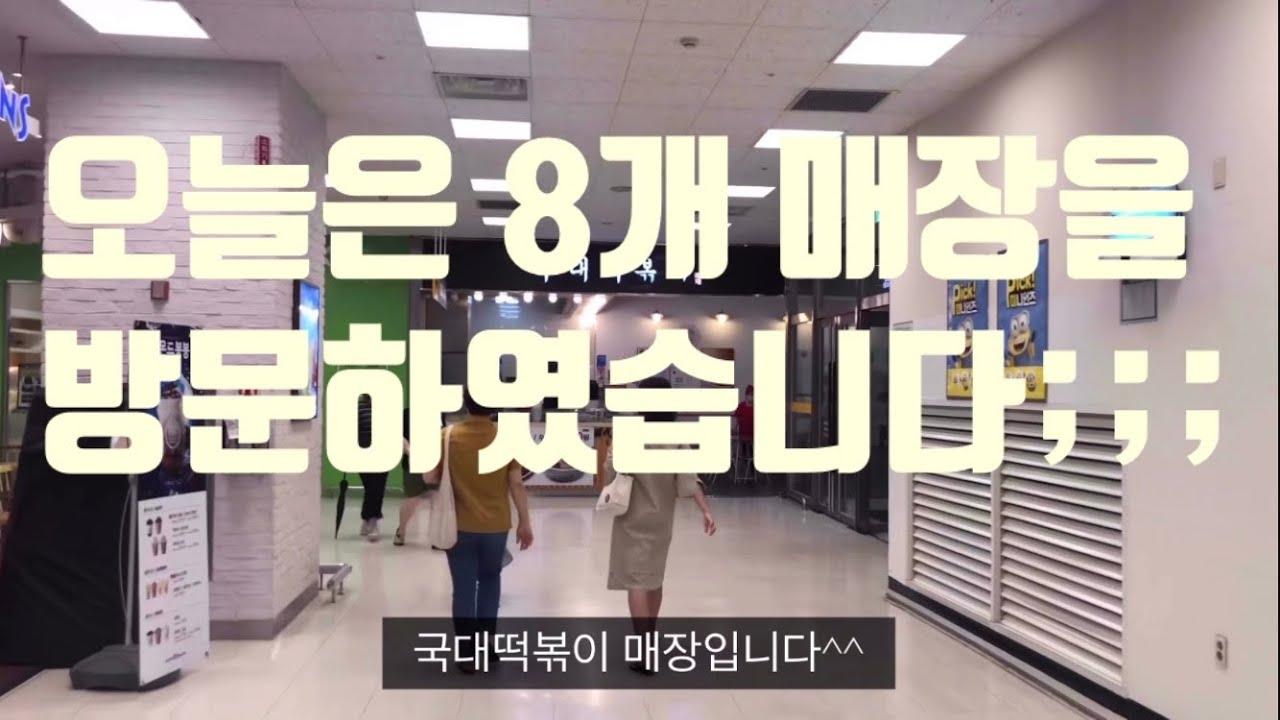 신박한 프로젝트 준비 중 / 8개 매장을 방문한 하루