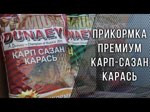 ДУНАЕВ ПРЕМИУМ КАРП-САЗАН-КАРАСЬ