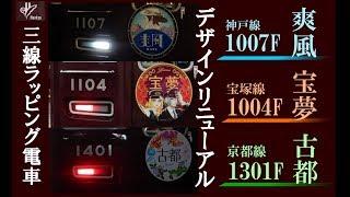 【デザイン変更✨】阪急電鉄 三線ラッピング電車 デザインリニューアル! 爽風/宝夢/古都 新デザインをじっくり見てみる!