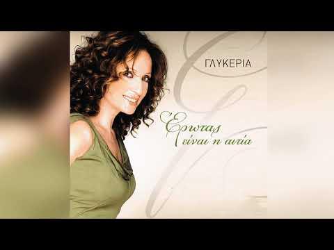 Γλυκερία - Μάγεψες τη νύχτα | Glykeria - Magepses Ti Nyxta - Official Audio Release