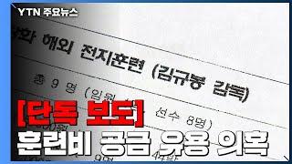[단독] 경주시체육회, 전지훈련비 가짜 견적서 주도..…