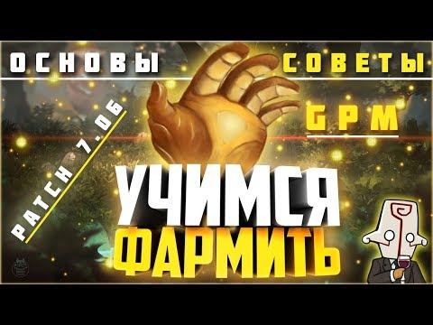 видео: КАК НАУЧИТЬСЯ ФАРМИТЬ В ДОТЕ - ПАТЧ 7.06