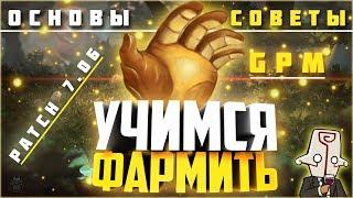 КАК НАУЧИТЬСЯ ФАРМИТЬ В ДОТЕ - ПАТЧ 7.06