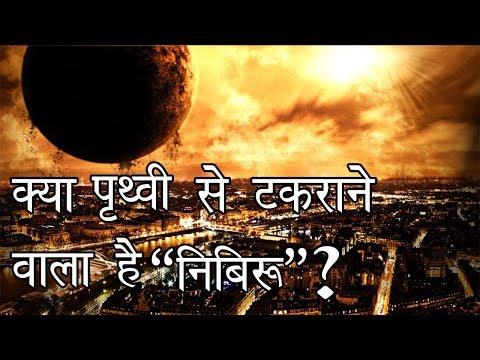 क्या पृथ्वी से टकराने वाला है निबिरू ? | Planet X Nibiru will Destroy Earth?