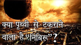 निबिरु ग्रह क्या है ? | Planet X Nibiru Explained