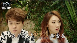 【MV首播】翁立友vs謝金晶-雙面多情(官方完整版MV) HD