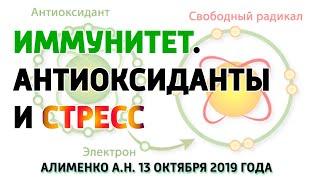 Иммунитет. Антиоксиданты и стрессовые реакции. Алименко А.Н. 13.11.2019