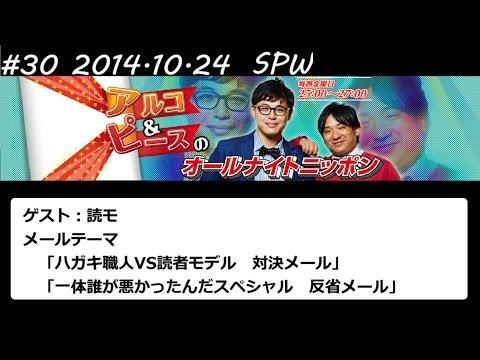 アルコ&ピース ANN #30 「ハガキ職人VS読者モデル」 2014 10 24
