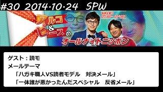 テーマ「ハガキ職人VS読者モデル」アルコ&ピースANN 2014年10月24日 #3...
