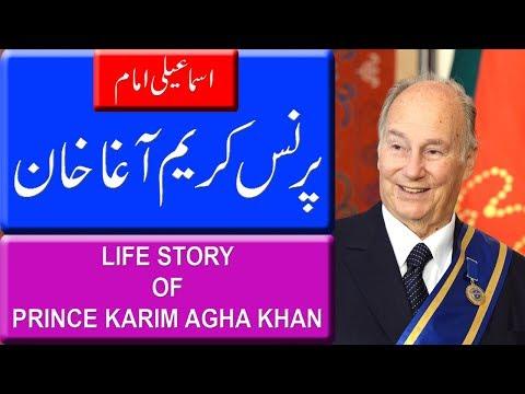 Life Story Of Prince Karim Agha Khan | شاہ کریم الحسیني آغا خان | Documentary In Urdu/Hindi.